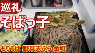【そばっ子】生蕎麦独特のふわっとした柔らかい食感が美味しい!そして選べる野菜天ぷら!長い間ありがとうございました!もりそば 野菜天ぷら 金町【蕎麦】#soba