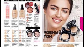 Каталог Avon Казахстан 11 2016 смотреть онлайн бесплатно