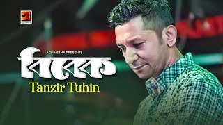 Bibek By Tanzir Tuhin Mp3 Song Download