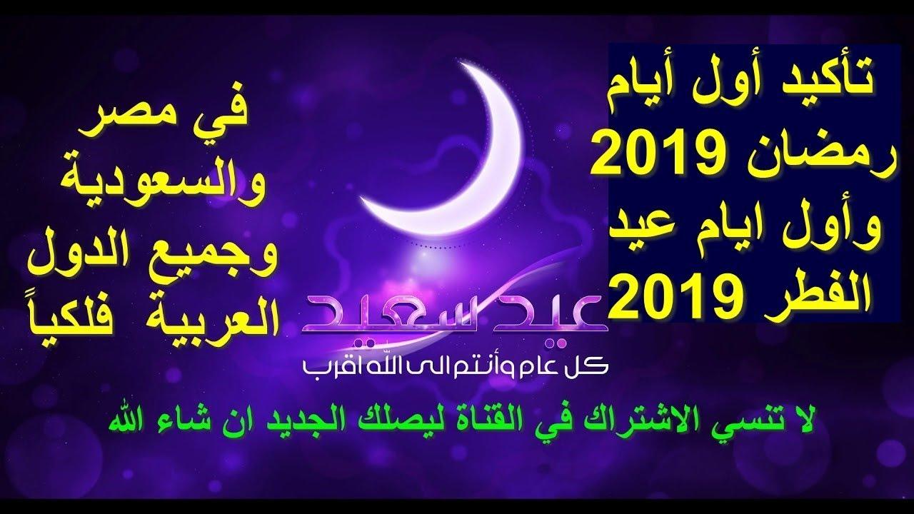 تاكيد موعد أول ايام رمضان 2019 1440 فلكيا وتاريخ اول ايام عيد الفطر 2019 Youtube