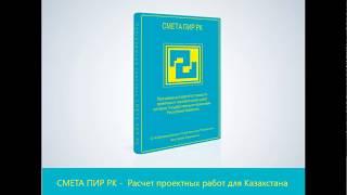 СМЕТА ПИР РК - Расчет проектных работ для Казахстана