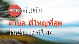 10 อันดับ ตำบลที่มีพื้นที่ ใหญ่ที่สุดในประเทศไทย