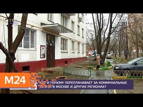 Кто и почему переплачивает за коммунальные услуги в Москве и регионах - Москва 24