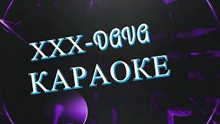 XXX-DAVA караоке