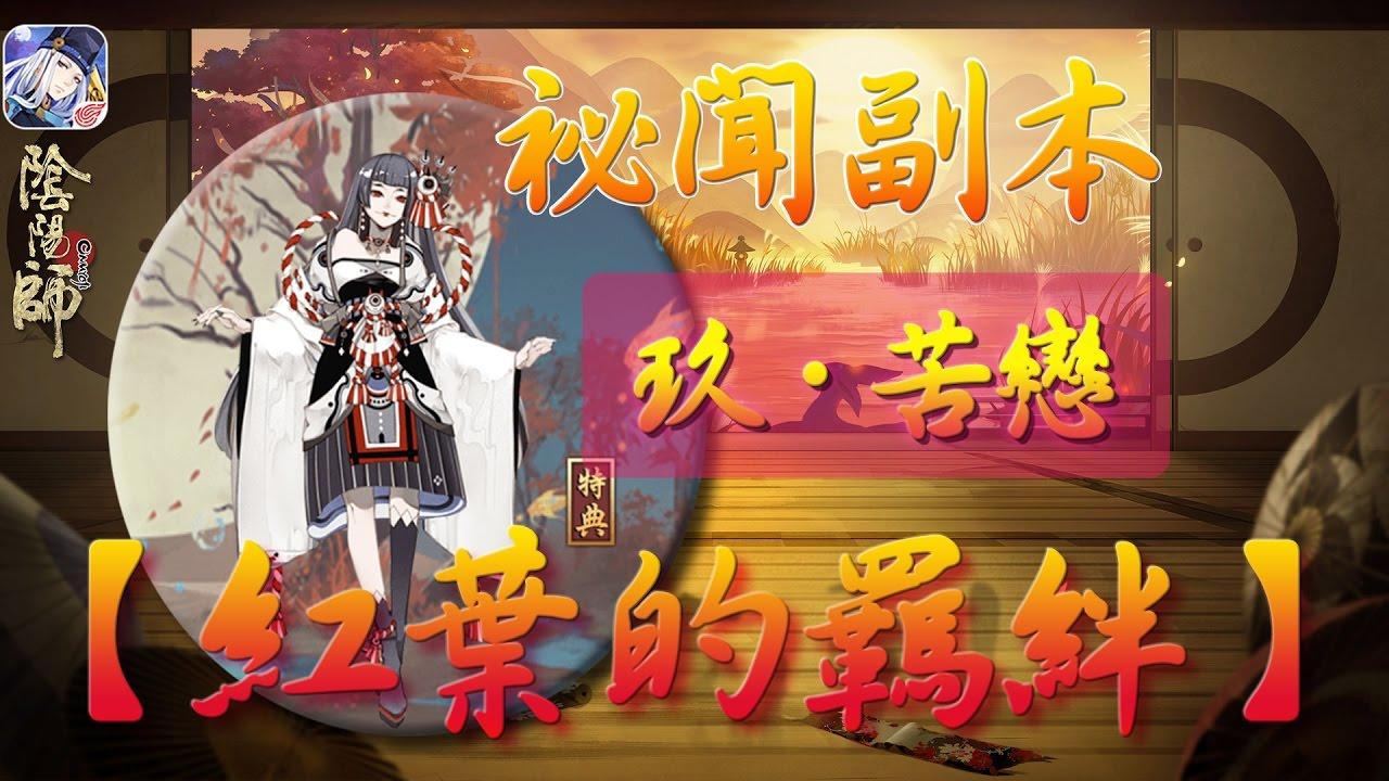 《陰陽師Onmyoji》祕聞副本【紅葉的羈絆】- 玖‧苦戀 - YouTube