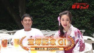 【競馬】「イチオシ大予想TV 馬キュン!」第228回(宝塚記念) thumbnail