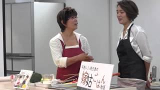平野レミ、和田明日香 新刊「嫁姑ごはん物語」を語る 和田明日香 検索動画 16