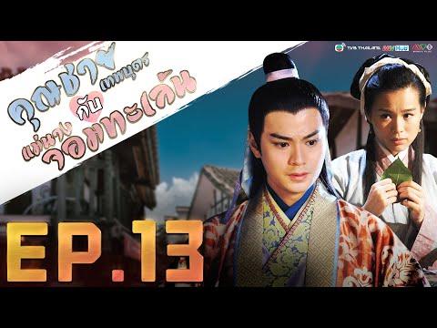 คุณชายเทพบุตรกับแม่นางจอมทะเล้น ( Lady Sour ) [ พากย์ไทย ]  l EP.13 l TVB Thailand