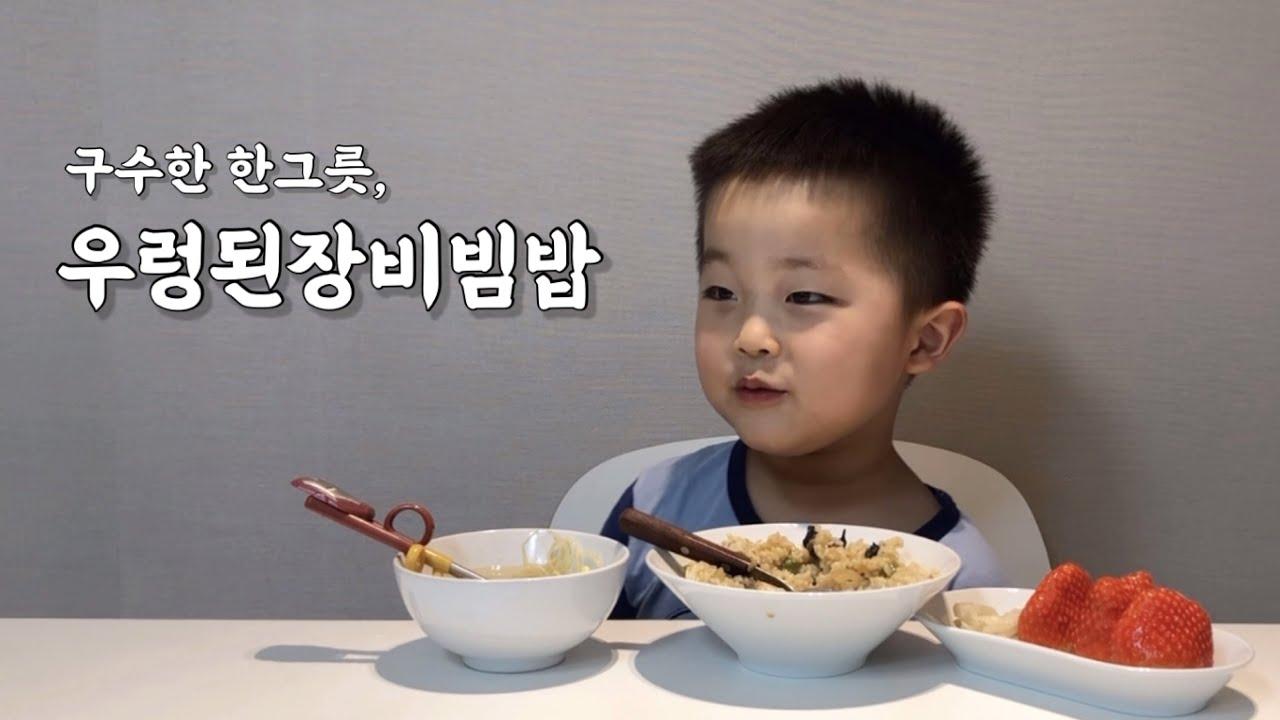 45개월 아기의 비빔밥 먹는 법 [잘먹는 우영쓰]