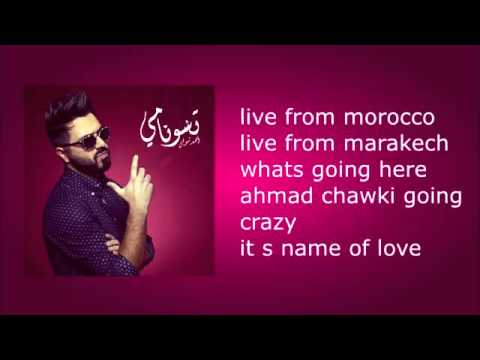 Ahmed Chawki Tsunami Paroles 2016  أحمد شوقي تسونامي كلمات lyrics Music Video