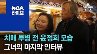 치매 투병 전 윤정희 모습…건강했던 마지막 인터뷰 | 뉴스A 라이브