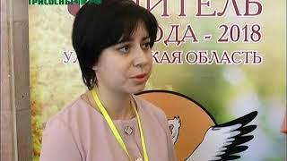 Итоги областного конкурса Учитель года 2018