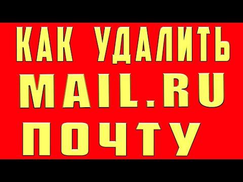 Как Удалить Почту (Аккаунт) Mail.ru и Почтовый Ящик Mail.ru