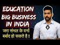 Indian Education Worst Really ?| Education in India is a Big Business | Praveen Dilliwala