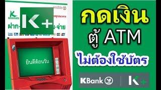 ถอนเงินไม่ใช้บัตร kplus  ตู้ ATM ธนาคารกสิกรไทย