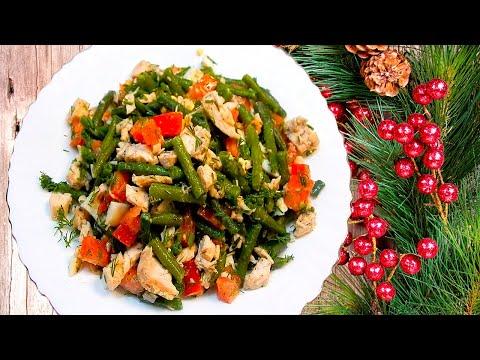 Салат  из стручковой фасоли с курицей, очень вкусный и питательный салат.