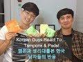 Korean Guys React to Tampons and Pads ~ 템폰과 생리대를본 한국 남자들의 반응