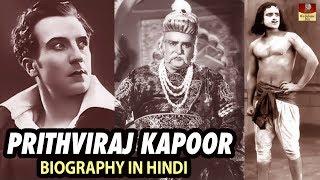 Actor Prithviraj Kapoor Biography In Hindi - हिंदी सिनमा के पितामह पृथ्वीराज कपूर - जीवन परिचय - HD