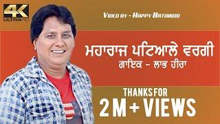 ਮਹਾਰਾਜ ਪਟਿਆਲੇ ਵਰਗੀ | Maharaj Pateale Vargi | Labh Heera | Video Song | Na Ve Sajna Na | HappyBathind