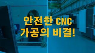 안전한 CNC 가공의 비결!