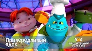 Защитники снов - Привередливый едок. Анимационный сериал для детей. Серия 17