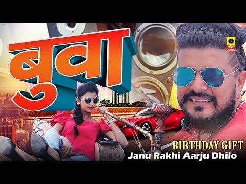 #Buwa #बुवा |(Official Video) Janu Rakhi Aarju Dhillo - Raju Haryanvi - Superhit Haryanvi Song 2018