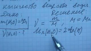 Вычисление количества вещества по известной массе