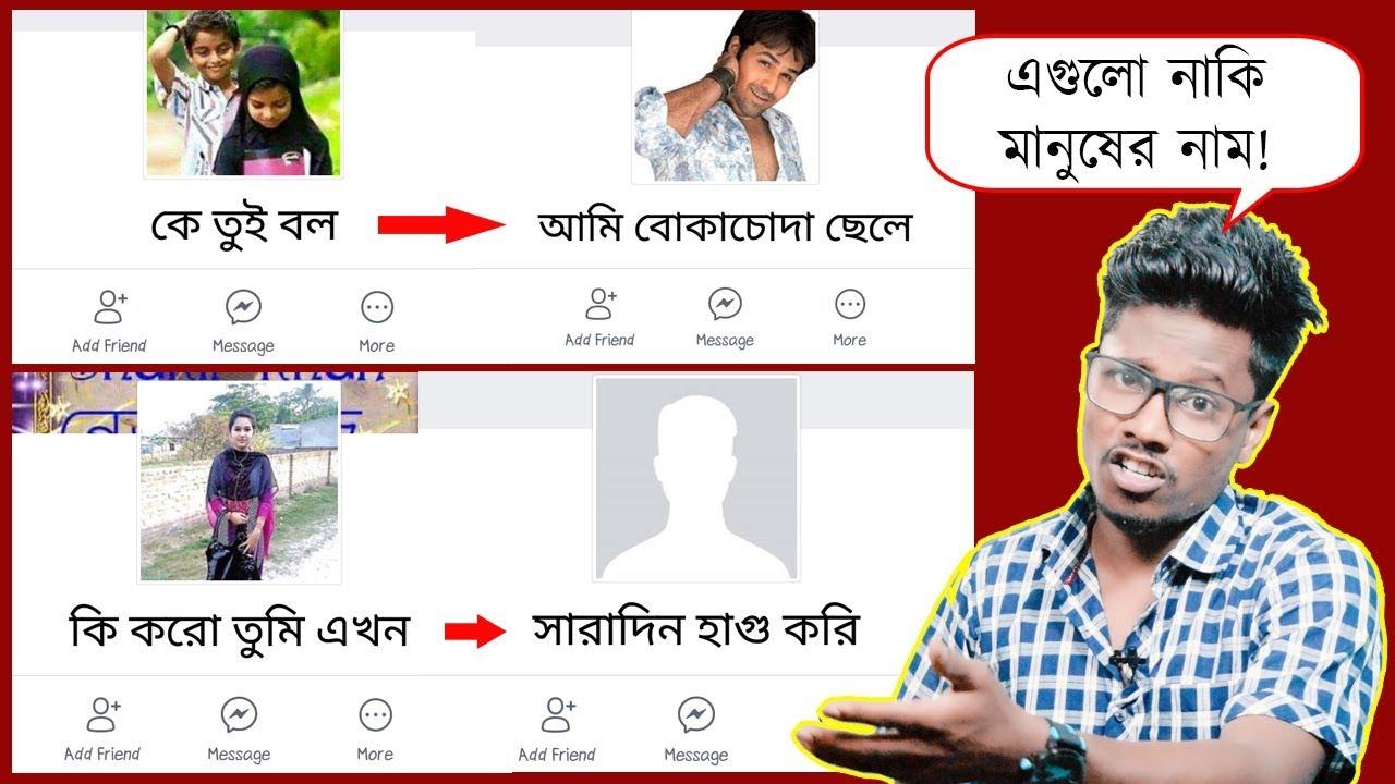 Legend Facebook Profile Names | Funny FB ID Names | Bangla Funny Video |  KhilliBuzzChiru