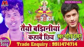 Bansidhar  Chaudhary // Gaurav Thakur हिट छठ गीत - Chath Song 2019 - Monavik Music