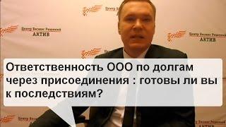 видео Реорганизация в форме присоединения: налоговые последствия — Audit-it.ru