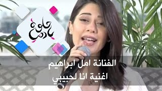 الفنانة امل ابراهيم - اغنية انا لحبيبي