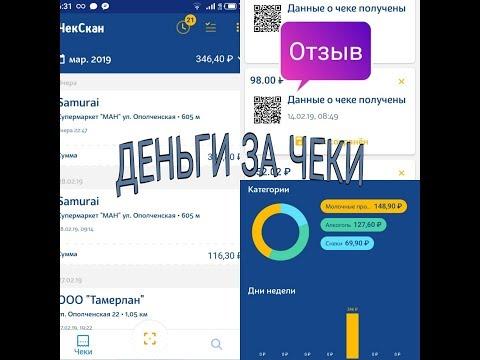 ������Деньги за чеки��// Тестируем новое приложение����// ЧЕКСКАН��// Дополнительный доход��♀️//