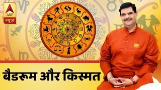 GuruJi With Pawan Sinha: Astrological connection of your bedroom