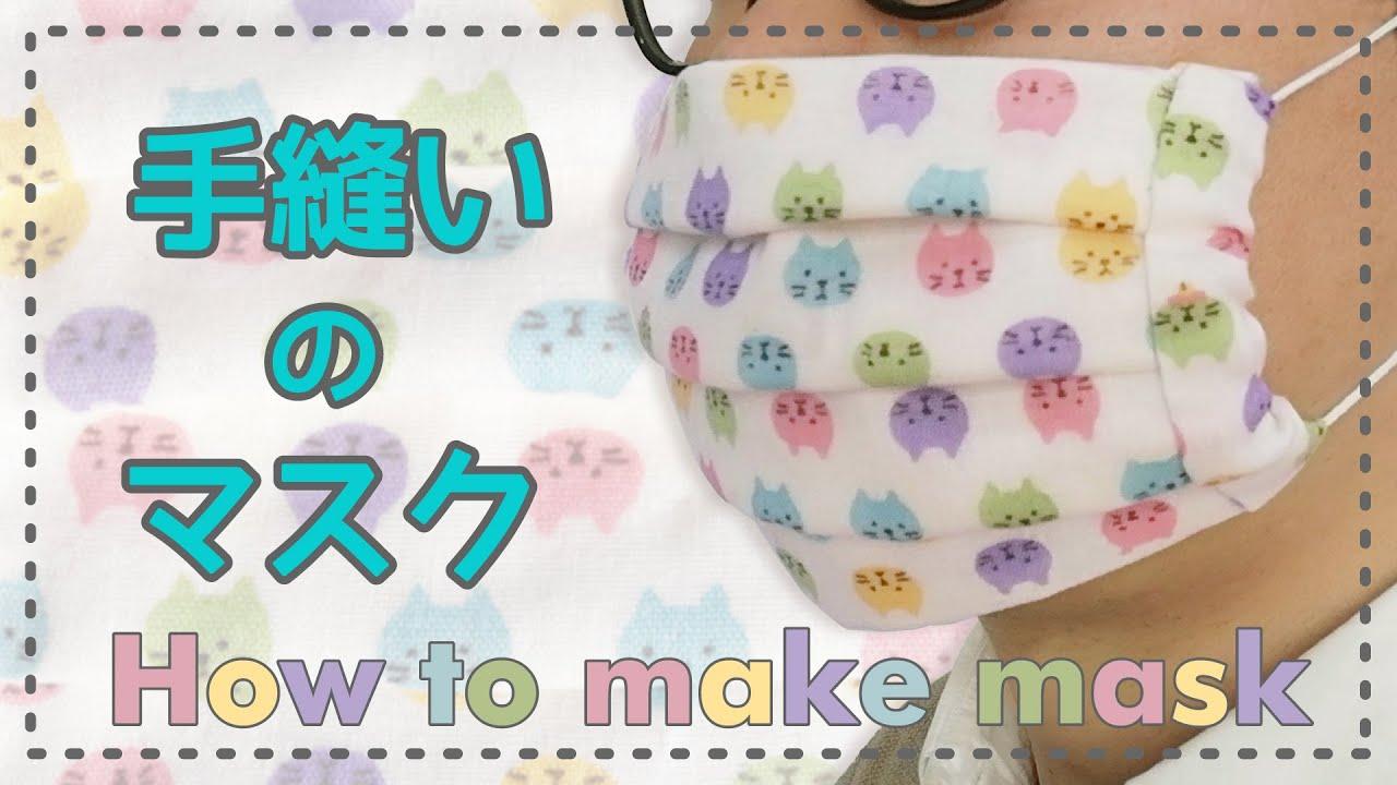 手作り 作り方 簡単 大人 マスク