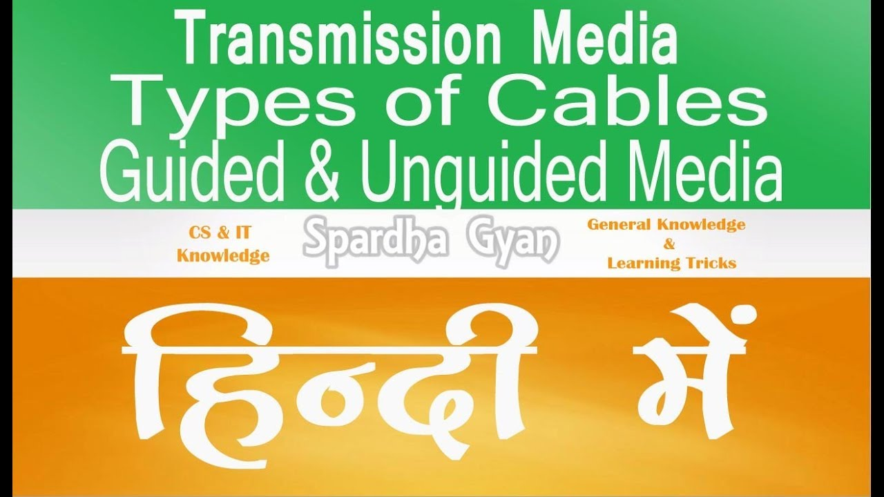 Guided and Unguided Media   Types of Transmission media   Hindi by Spardha  Gyan