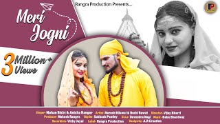 (मेरी जोगणी)  Latest 2020 Garhwali Video Song || Mohan Bisht || Anisha Ranghar || Rangra Production