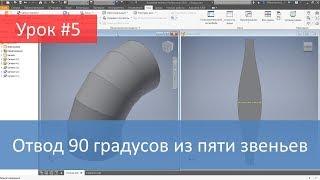 Autodesk Inventor. Построение модели и развертки отвода 90 градусов из пяти звеньев(, 2014-07-27T07:41:44.000Z)
