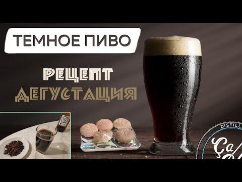 Рецепты темного пива в домашних условиях