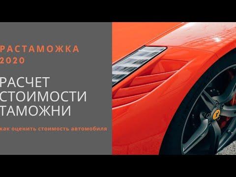 Растаможка автомобилей в Кыргызстане с 2020 года
