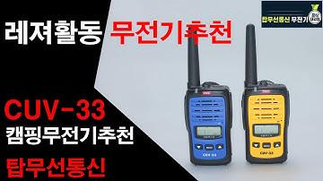 생활무전기 CUV 33, CUV33 강력추천.캠핑무전기, 등산무전기,낚시무전기,동호회무전기추천