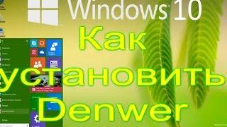 Как установить Denwer на Windows 10?(, 2015-12-21T16:15:40.000Z)