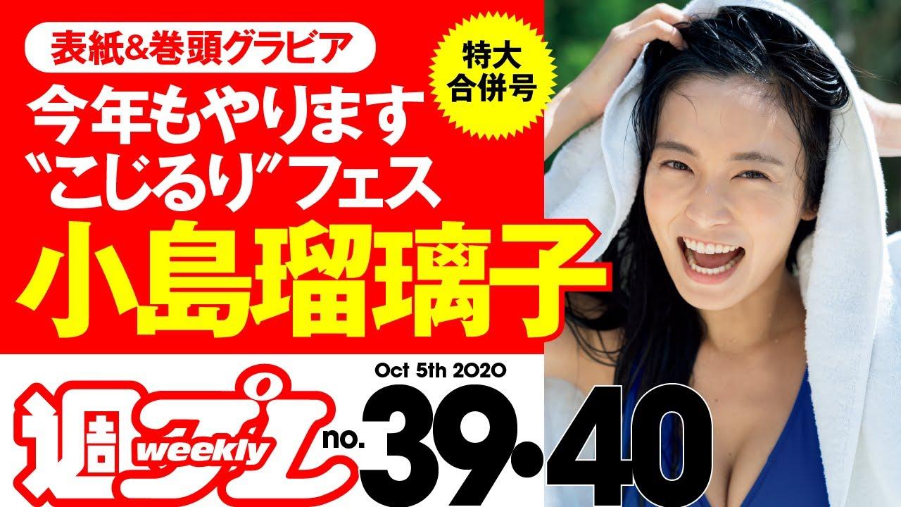 週プレ No.39&40 2020年10月5日号