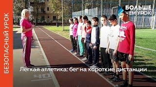 Лёгкая атлетика: бег на короткие дистанции