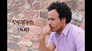 Mestyat Betna | Eritrean Music 2018 Afewerki Mengesha