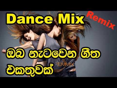 Sinhala Dance Songs Nonstop | Nonstop Remix Dance Party Song 2018