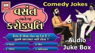 Vasant Banega Karodpati 😆 : Gujarati Comedy Jokes || Vasant Paresh , NIrav Mehta : soormandir