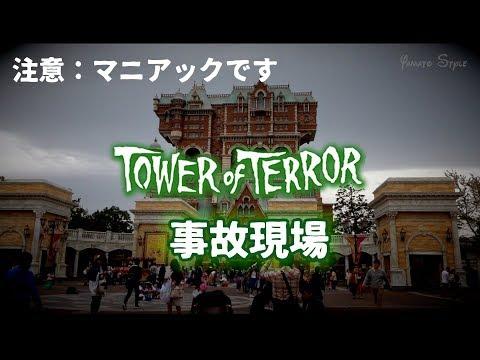 タワー・オブ・テラーの事故現場   /   東京ディズニーシー