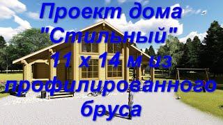 """Проект дома """"Стильный""""."""