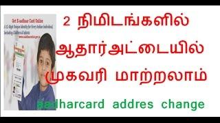 #aadhar card address change  │tamil│Do Something New