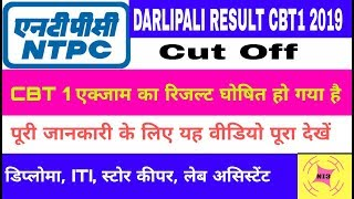 NTPC DARLIPALI RESULT 2019, NTPC DIPLOMA TRAINEE RESULT 2019